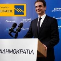 Παράρτημα της Τράπεζας Πειραιώς και των εισπρακτικών της η ΝΕΑ ΔΗΜΟΚΡΑΤΙΑ του Κυριάκου Μητσοτάκη !!!