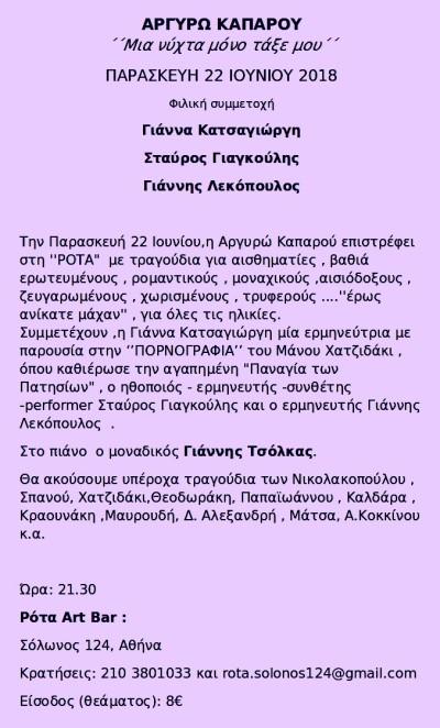 η Αργυρώ Καπαρού στη Ρότα (22/ 06/18) με Γ.Κατσαγιώργη,Στ.Γιαγκούλη,Γ.Λεκόπουλο