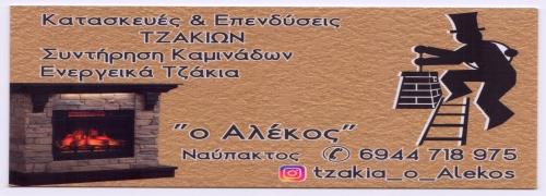 """Κατασκευές & Επενδύσεις ΤΖΑΚΙΩΝ ~ Συντήρηση Καμινάδων ~ Ενεργειακά Τζάκια ~ """"Ο Αλέκος"""" ~ Τηλέφωνο: 6944 718975 ~ ΝΑΥΠΑΚΤΟΣ."""