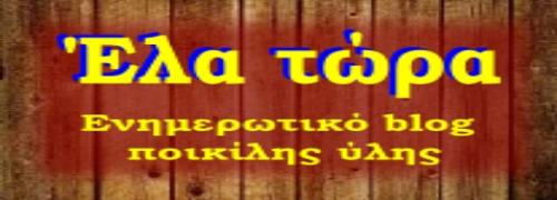 ΕΛΛΗΝΙΚΟ ΙΣΤΟΛΟΓΙΟ ΣΚΕΨΗΣ, ΓΝΩΣΗΣ, ΠΡΟΒΛΗΜΑΤΙΣΜΟΥ ΚAΙ ΕΝΗΜΕΡΩΣΗΣ