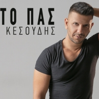 Κώστας Κεσούδης - Που Το Πας - Official Lyric Video
