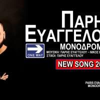 """ΠΑΡΙΣ ΕΥΑΓΓΕΛΟΥ """"ΜΟΝΟΔΡΟΜΟΣ""""  ~ νέο τραγούδι"""