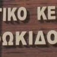ΕΡΓΑΤΟΫΠΑΛΛΗΛΙΚΟ ΚΕΝΤΡΟ ΝΟΜΟΥ ΦΩΚΙΔΑΣ: ΕΡΓΑΤΙΚΟ ΑΤΥΧΗΜΑ ΣΤΙΣ ΕΠΙΧΕΙΡΗΣΕΙΣ «ΚΟΤΟΠΟΥΛΑ ΝΑΥΠΑΚΤΟΥ ΚΟΝΤΟΧΡΗΣΤΟΣ»