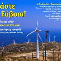 """...παλιοδάσος στην Εύβοια εμπόδιζε την """"πράσινη ανάπτυξη"""" των ανεμογεννητριών""""!"""