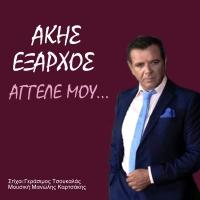 """Νέα Μουσική Κυκλοφορία-Άκης 'Εξαρχος -  """"'Αγγελέ μου"""""""