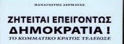 ΔΗΜΟΣ-ΔΗΜΟΚΡΑΤΙΑ ~ Τό κομματικό κράτος τέλειωσε ! Ἂς μήν τελειώσουμε κι'ἐμεῖς μαζί του!... Ἡ λέξις κόμμα, προέρχεται ἀπό τό ρῆμα κόπτω. Θα πεῖ κομματιάζω. Ἀποσπῶ κάτι ἀπό τό σύνολό του. Ἐρώτημα:Συμφέρει στό συνολο ἡ ἀραγῆς ἑνότητα που δημιουργεῖ παραγωγικές συνθέσεις ἢ οἱ συγκρούσεις μέσα ἀπό τήν Βαβυλώνεια πολυγλωσσία;... Ἐπεῖγον γιά νέες μορφές διακυβερνήσεως. Ἀκριβῶς αὐτές πού καταξιώθηκαν στήν ἱστορία μας... www.dermatas.blogspot.com