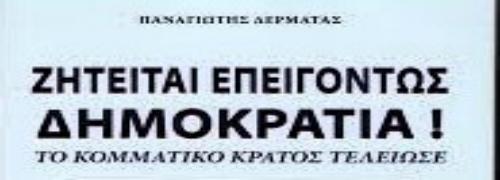 ΔΗΜΟΣ-ΔΗΜΟΚΡΑΤΙΑ ~ Τό κομματικό κράτος τέλειωσε ! Ἂς μήν τελειώσουμε κι'ἐμεῖς μαζί του!... Ἡ λέξις κόμμα, προέρχεται ἀπό τό ρῆμα κόπτω. Θα πεῖ κομματιάζω. Ἀποσπῶ κάτι ἀπό τό σύνολό του. Ἐρώτημα:Συμφέρει στό συνολο ἡ ἀραγῆς ἑνότητα που δημιουργεῖ παραγωγικές συνθέσεις ἢ οἱ συγκρούσεις μέσα ἀπό τήν Βαβυλώνεια πολυγλωσσία;... Ἐπεῖγον γιά νέες μορφές διακυβερνήσεως. Ἀκριβῶς αὐτές πού καταξιώθηκαν στήν ἱστορία μας... www.dermatas.blogspot.com
