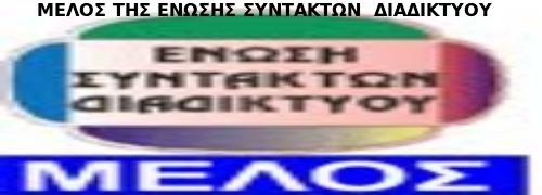 ΜΕΛΟΣ ΤΗΣ ΕΝΩΣΗΣ ΣΥΝΤΑΚΤΩΝ ΔΙΑΔΙΚΤΥΟΥ