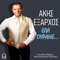 """Νέα Μουσική Κυκλοφορία-Άκης 'Εξαρχος - """"Ελα ουρανέ"""""""
