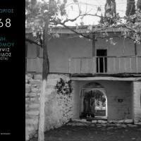 Ο Γιώργος Ρίζος από την Κλέπα και το σπουδαίο φωτογραφικό αρχείο πού εκτίθεται στο Μουσείο Μπενάκη