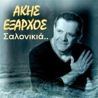 "New Digital Single-Άκης 'Εξαρχος - ""Σαλονικιά"""