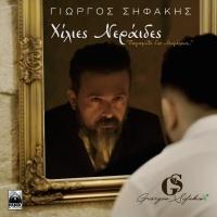 Γιώργος Σηφάκης - Χίλιες Νεράιδες - Official Music Video