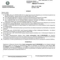 11 εκατ. ευρώ σε «υπηρεσίες επικοινωνίας και ενημέρωσης» για τον κορονοϊό...