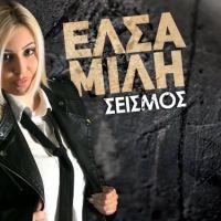 REAL MUSIC - ΕΛΣΑ ΜΙΛΗ - ΣΕΙΣΜΟΣ - ΝΕΟ ΤΡΑΓΟΥΔΙ