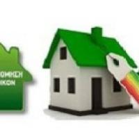 Εξοικονομώ Κατ' Οίκον: Αυτά είναι τα νέα κριτήρια - Για ποια σπίτια θα υπάρχει μπόνους 15%