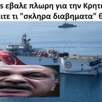 """Το Oruc Reis έβαλε πλώρη για την Κρήτη ! ! ! Τώρα να δείτε τι """"σκληρά διαβήματα"""" θα γίνουν...."""