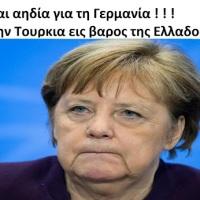 Ντροπή και αηδία για τη ανθελληνική & φασιστική Γερμανία.   Νέα πισώπλατη μαχαιριά στην Ελλάδα