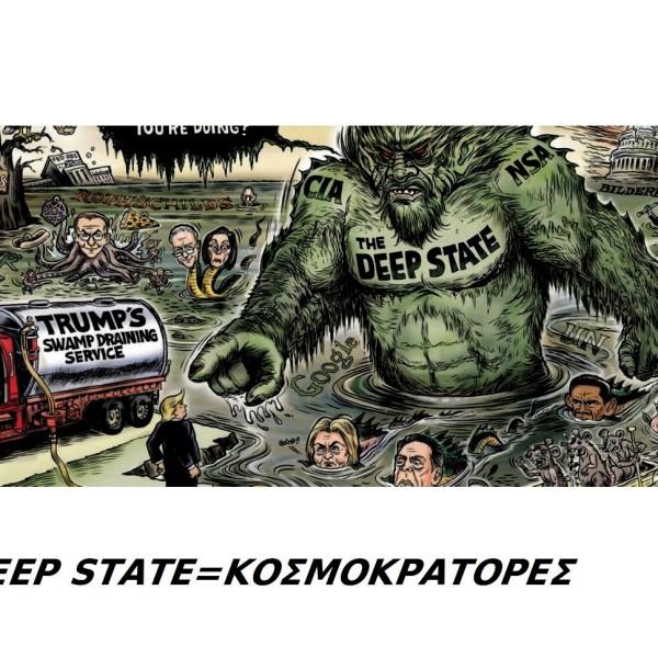 DEEP STATE NO 3