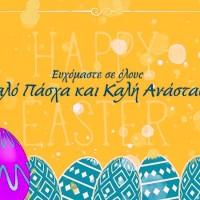 Ευχές σε όλους για Καλή Ανάσταση, Καλό Πάσχα & Καλή Λευτεριά!